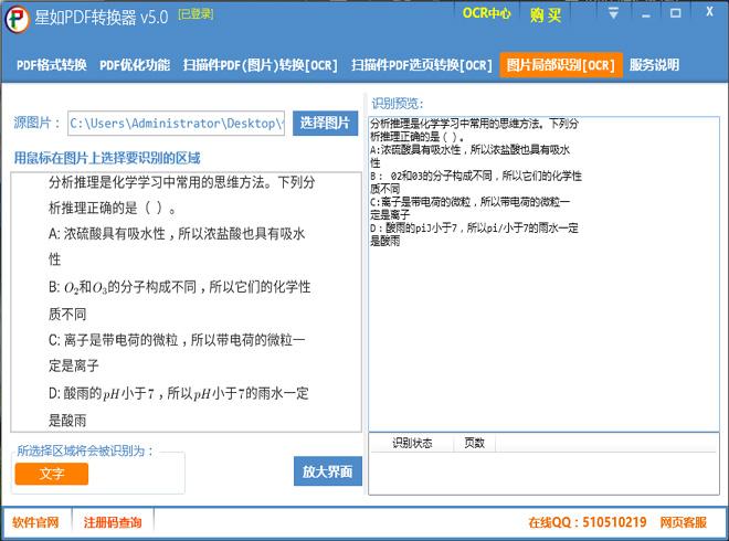 星如PDF转换器v5.0.6.1 官方版_wishdown.com